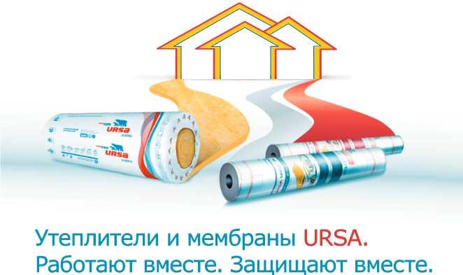 Особенности теплоизоляции Урса