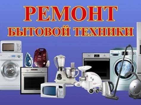 Срочный ремонт стиральных машин и другой бытовой техники