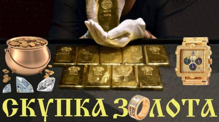 Скупка золота и ее особенности